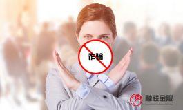 """关于不法分子冒用""""融联伟业投资担保(北京)有限公司""""名义进行诈骗活动警示声明!"""