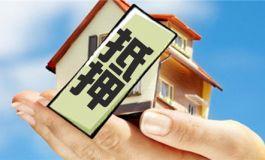 办理抵押贷款看重哪些点?