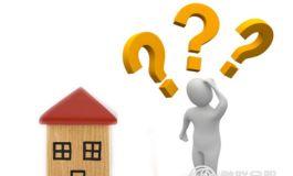 住房抵押贷款的误区有什么?